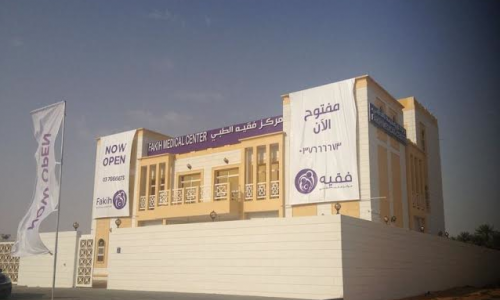 Fakih Medical Center now open in Al Ain