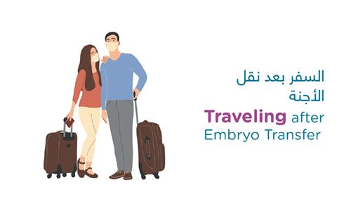 السفر بعد نقل الأجنة